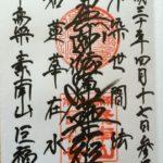 【岡山神社】巨福寺(高梁)御朱印や場所駐車場アクセス