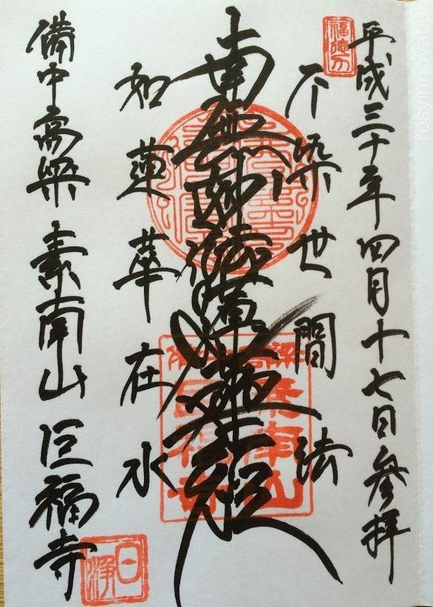 巨福寺8 御朱印 高梁