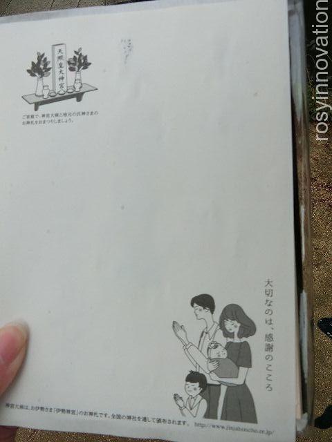 総社宮15 はさみ紙