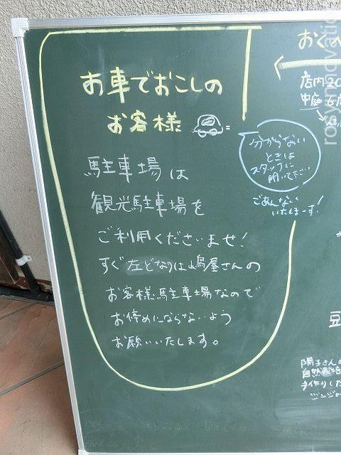 かぴばらコーヒー13 メニュー表