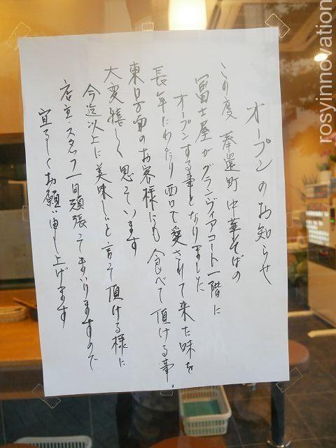 冨士屋東口2 2号店