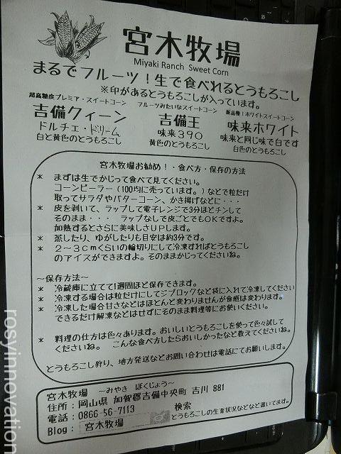 宮木牧場8 食べ方 アクセス