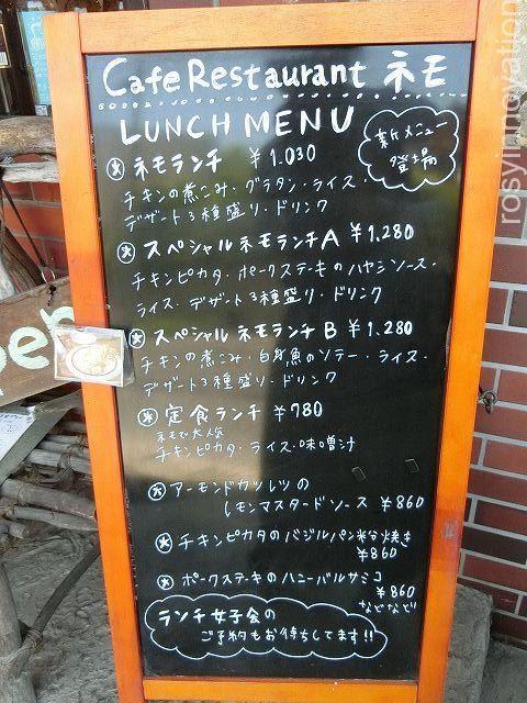 カフェレストランネモ9 ざっとメニュー