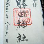 【鳥取神社】勝田神社(米子)御朱印や駐車場アクセス