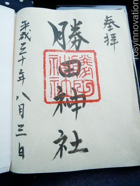 勝田神社12 御朱印