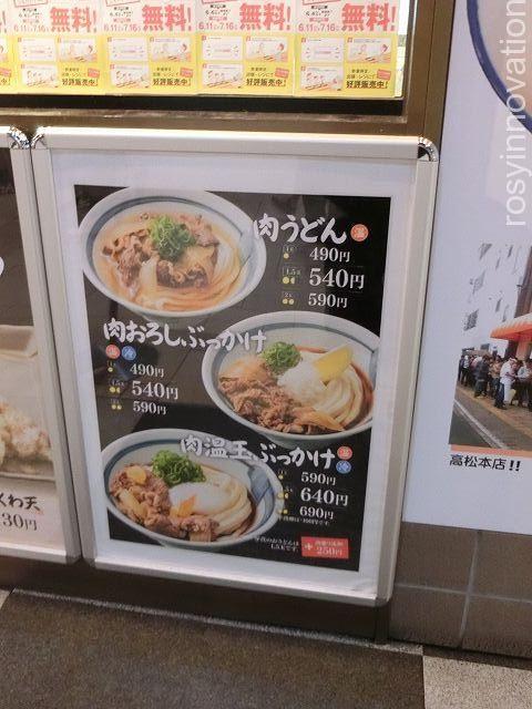 竹清アリオ倉敷3 メニュー