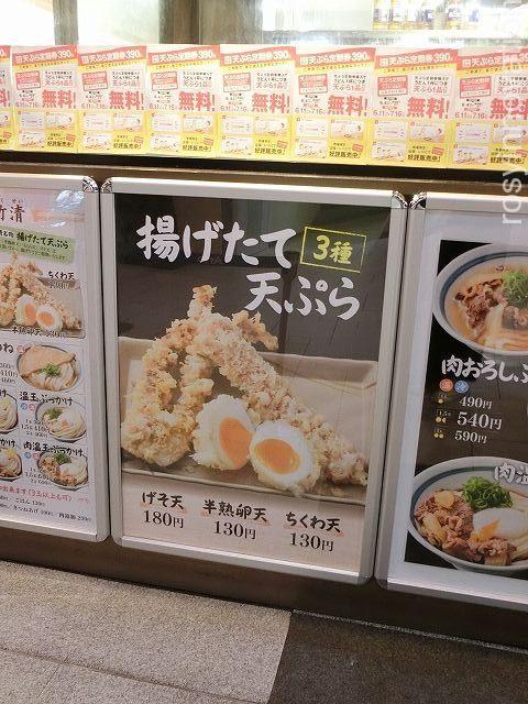 竹清アリオ倉敷4 メニュー表