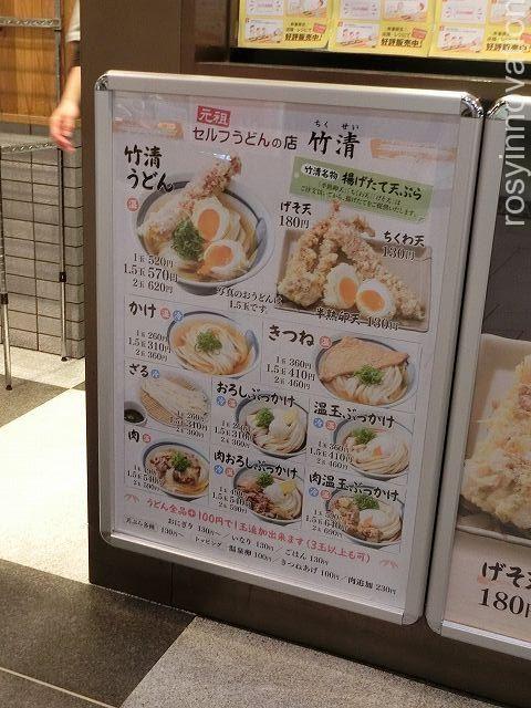 竹清アリオ倉敷5 香川うどん