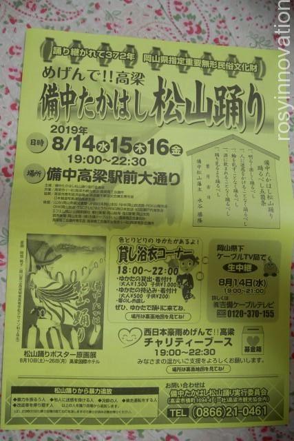 備中たかはし松山踊り2019日程 (1)