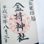【鳥取神社】金持神社(日野郡)御朱印や駐車場アクセス