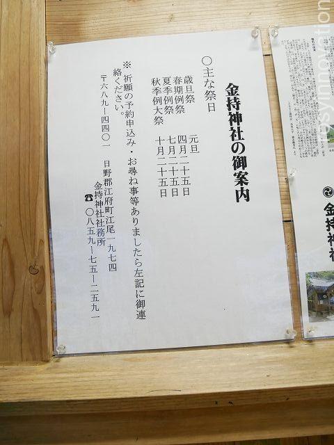 金持神社14 お祭り
