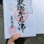 【岡山神社】定林寺(高梁市)御朱印や駐車場アクセス
