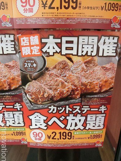ステーキガスト食べ放題下中野4 日にち
