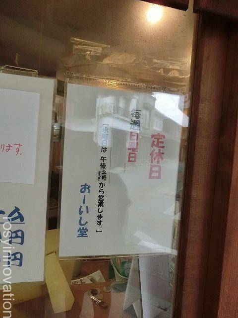 おーいし堂4 営業時間定休日