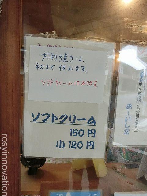 おーいし堂6 メニュー