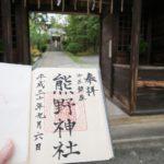 【岡山神社】熊野神社(倉敷市中庄)御朱印や駐車場アクセス