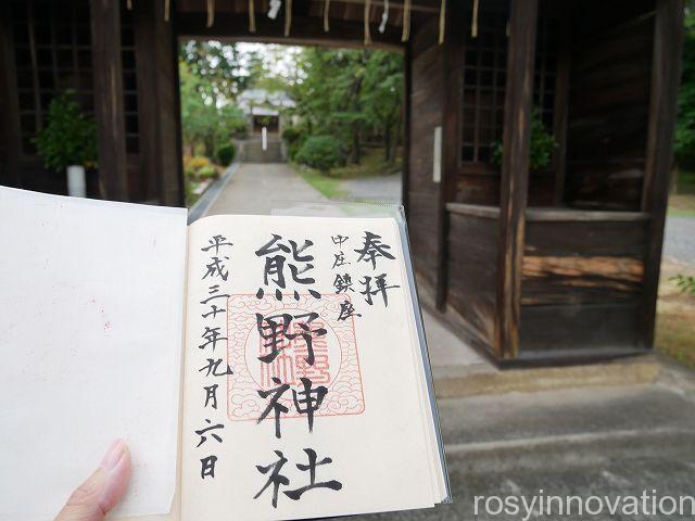 熊野神社9 御朱印