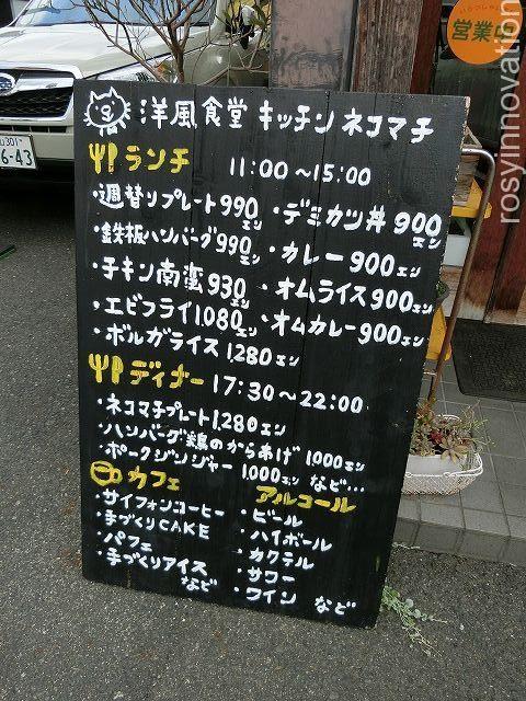 キッチンネコマチ3 営業時間 定休日