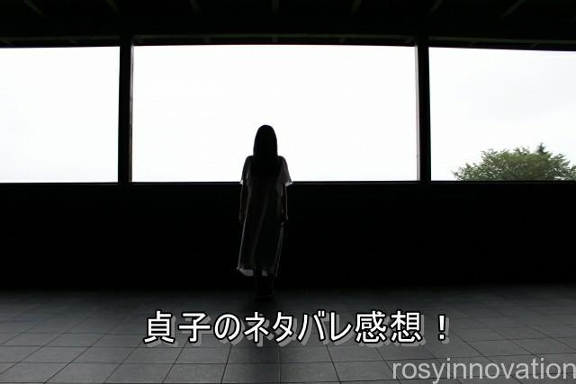 貞子 ネタバレ感想2018