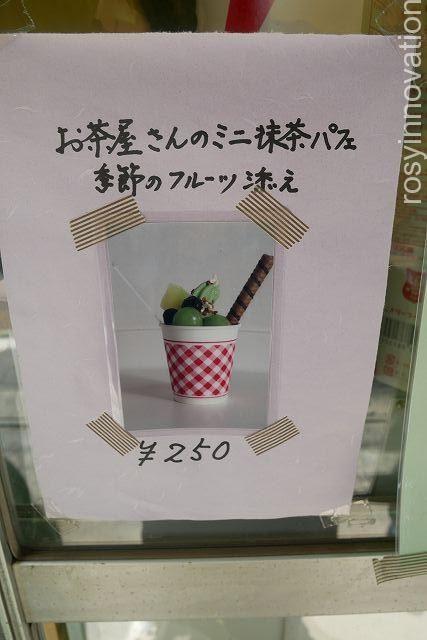 川上備芳園6 メニュー 抹茶パフェ