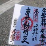 【岡山神社】光厳寺(津山)御朱印や駐車場アクセス
