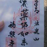 【岡山神社】福泉寺(津山)御朱印や駐車場アクセス