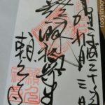 【岡山神社】頼久寺(高梁市)御朱印や駐車場アクセス