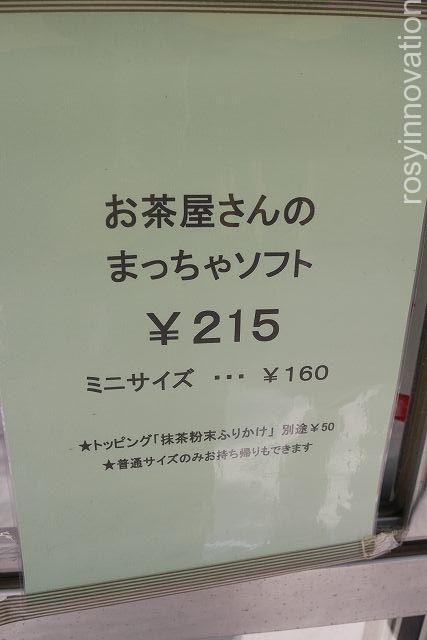 川上備芳園5 メニュー ソフトクリーム
