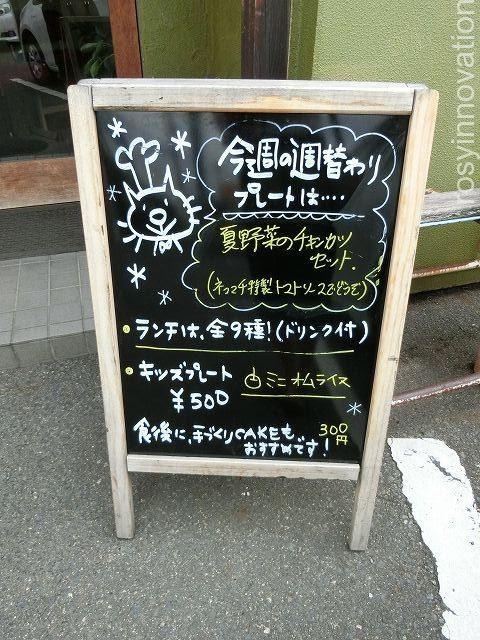 キッチンネコマチ5 日替わりメニュー