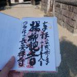 【岡山神社】長安禅寺(津山市)御朱印や駐車場アクセス
