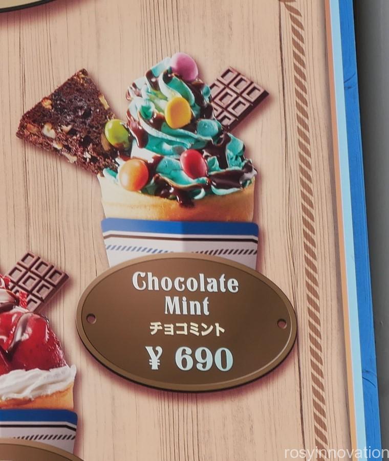チョコミント USJ