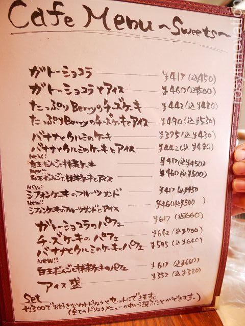 マーゴカフェ10 カフェメニュー