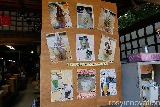 栗林公園19 アイスクリーム