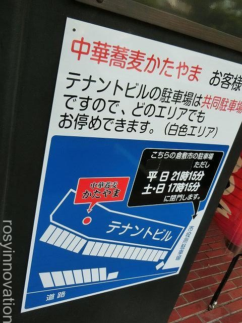かたやま倉敷店3 車