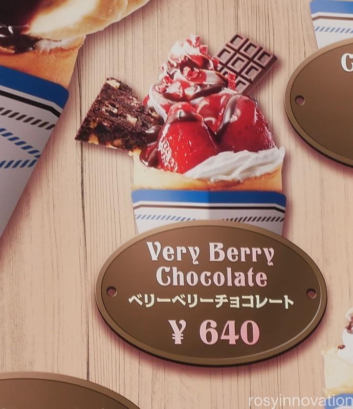 ベリーベリーチョコレート USJ
