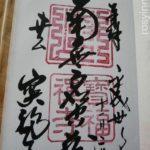【岡山神社】宝福寺(総社市)御朱印や紅葉情報2018