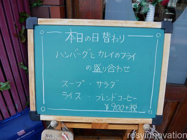 洋食アンジュ5 日替わりメニュー