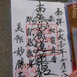 【岡山神社】妙勝寺(津山市)御朱印や駐車場アクセス