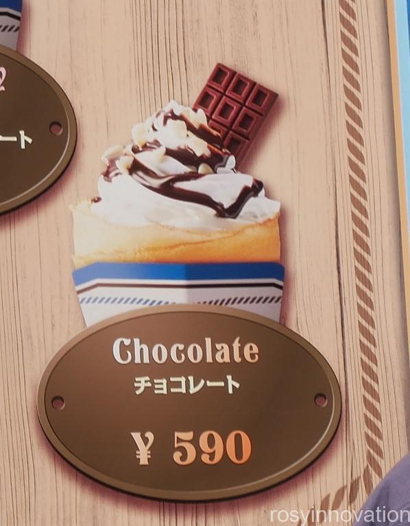 チョコレート USJクレープS