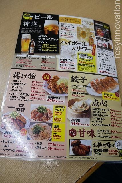 来来亭大安寺店メニュー 2019年10月 (4)