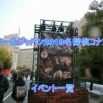 【USJ】名探偵コナン2019イベント一覧や期間☆今年は脱出ゲームとラリーとレストラン!