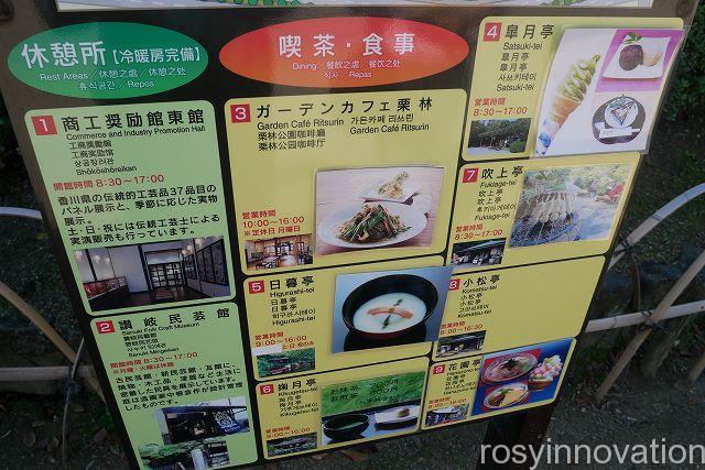 栗林公園13 食べ歩きマップ