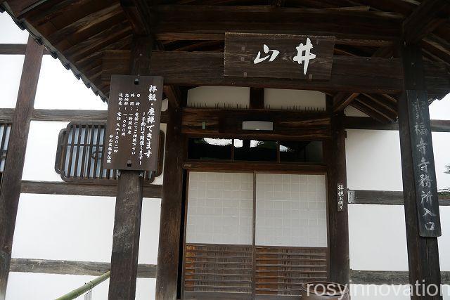 宝福寺13 社務所
