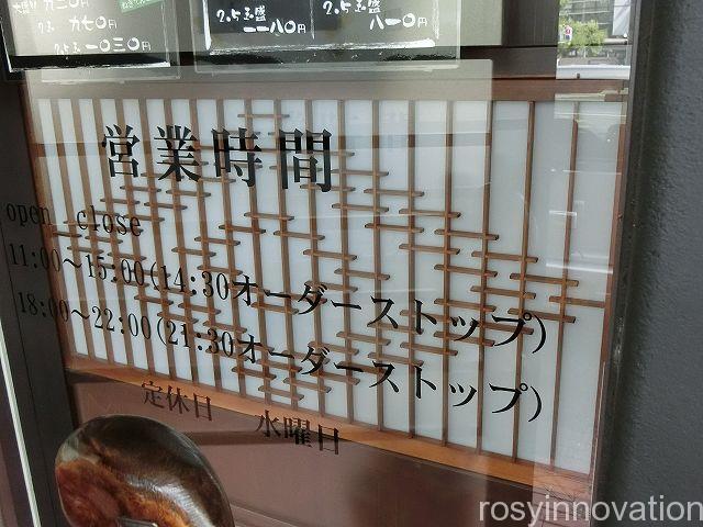 かたやま倉敷店4 営業時間 定休日