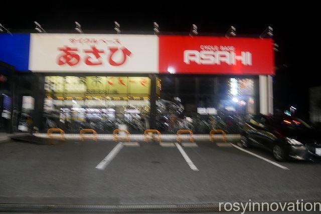 来来亭大安寺店2 あさひ自転車