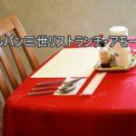 【USJ】ルパン三世のレストラン☆リストランテアモーレのメニューや混雑予想