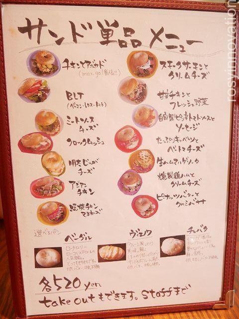 マーゴカフェ9 単品サンド