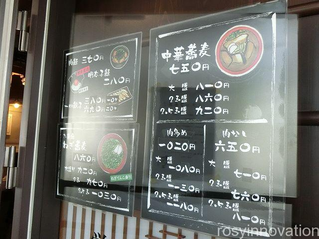 かたやま倉敷店5 メニュー表