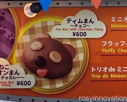 1ティムまん キャラクターまん 650円