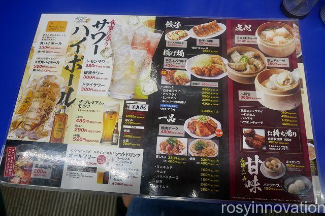 来来亭大安寺店5 メニュー表